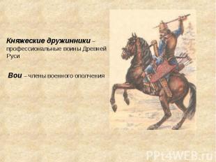 Княжеские дружинники – профессиональные воины Древней РусиВои – члены военного о