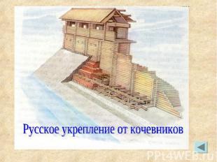 Русское укрепление от кочевников
