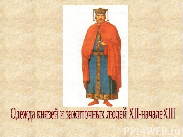 Одежда князей и зажиточных людей XII-началеXIII