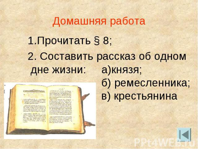 Домашняя работа1.Прочитать § 8; 2. Составить рассказ об одном дне жизни: а)князя; б) ремесленника; в) крестьянина