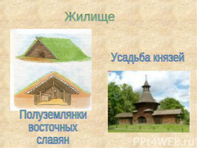 ЖилищеУсадьба князейПолуземлянкивосточныхславян