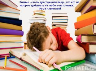 Знание - столь драгоценная вещь, что его не зазорно добывать из любого источника