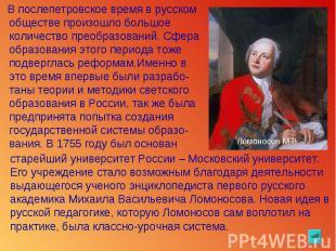 В послепетровское время в русском обществе произошло большое количество преобраз