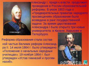 Александр I, придя к власти, продолжил проведение в России образовательной рефор
