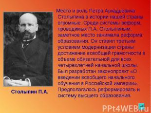 Место и роль Петра Аркадьевича Столыпина в истории нашей страны огромные. Среди