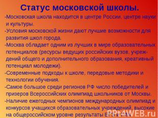 Статус московской школы. -Московская школа находится в центре России, центре нау