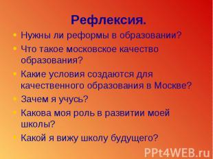 Рефлексия.Нужны ли реформы в образовании?Что такое московское качество образован