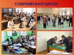 СОВРЕМЕННАЯ ШКОЛАКомпьютерный классСпортивный зал Кабинет начальных классов Каби