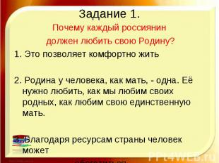 Задание 1. Почему каждый россиянин должен любить свою Родину?1. Это позволяет ко
