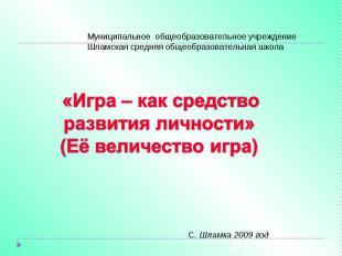 Муниципальное общеобразовательное учреждение Шламская средняя общеобразовательна