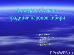Культуры, обычаи и традиции народов Сибири Приготовила: Ученица 10Б класса Вороб