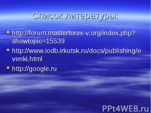 Список литературы: http://forum.masterforex-v.org/index.php?showtopic=15539http: