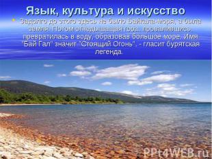 Язык, культура и искусство Задолго до этого здесь не было Байкала-моря, а была з