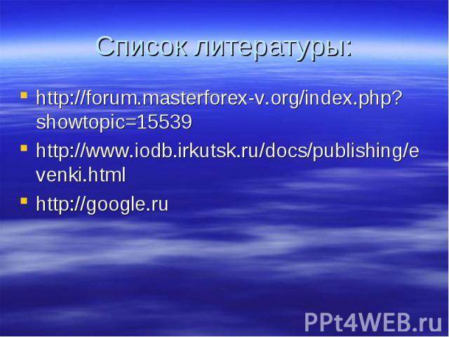 Список литературы: http://forum.masterforex-v.org/index.php?showtopic=15539http://www.iodb.irkutsk.ru/docs/publishing/evenki.htmlhttp://google.ru
