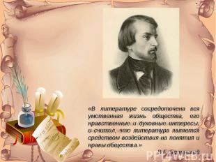«В литературе сосредоточена вся умственная жизнь общества, его нравственные и ду