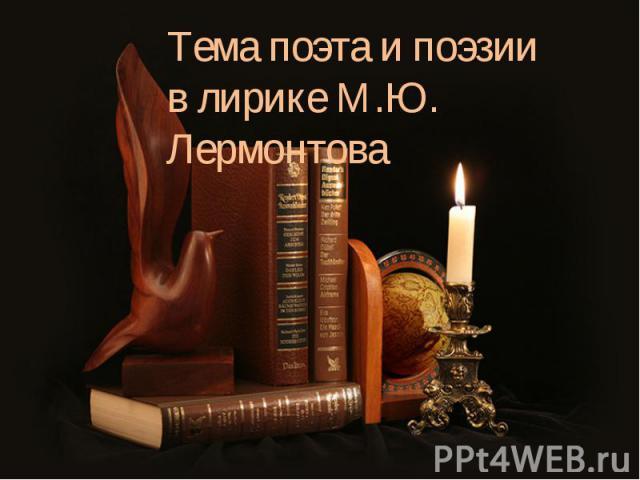 Тема поэта и поэзии в лирике М.Ю. Лермонтова