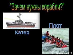 """""""Зачем нужны корабли?"""" КатерПлот"""