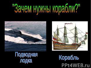 """""""Зачем нужны корабли?""""ПодводнаялодкаКорабль"""