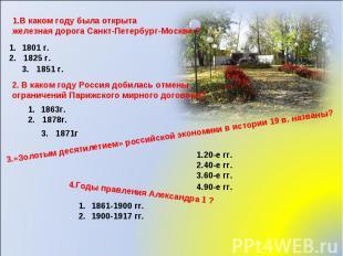 1.В каком году была открытажелезная дорога Санкт-Петербург-Москва ?1801 г.2. 182