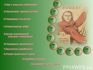 1.Указ о вольных хлебопашцах2.Тильзитскии мирный договор3.Учреждение Гос.совета4