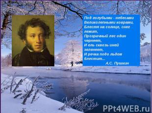 Под голубыми - небесамиВеликолепными коврами,Блестя на солнце, снег лежит,Прозра