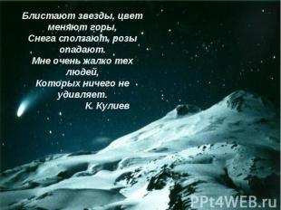 Блистают звезды, цвет меняют горы,Снега сползают, розы опадают.Мне очень жалко т