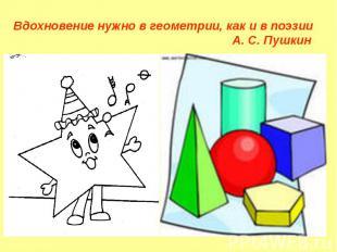 Вдохновение нужно в геометрии, как и в поэзии А. С. Пушкин