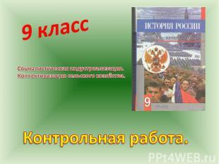 9 класс Социалистическая индустриализация. Коллективизация сельского хозяйства К