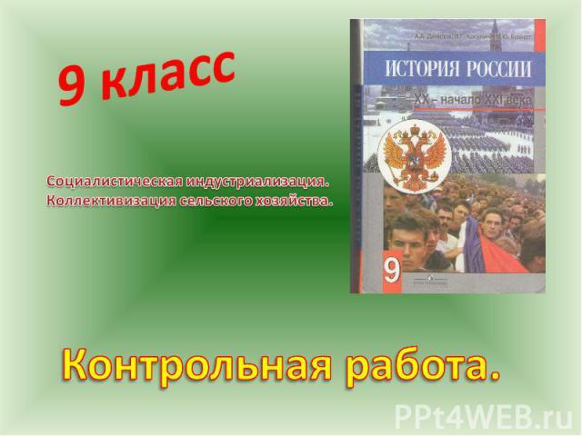 9 класс Социалистическая индустриализация. Коллективизация сельского хозяйства Контрольная работа.