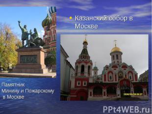 Казанский собор в Москве Памятник Минину и Пожарскому в Москве