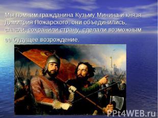 Мы помним гражданина Кузьму Минина и князя Димитрия Пожарского, они объединились