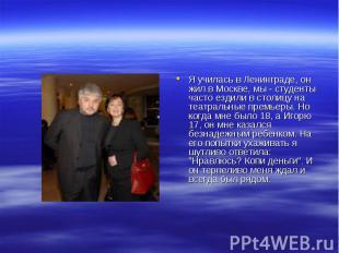 Я училась в Ленинграде, он жил в Москве, мы - студенты часто ездили в столицу на