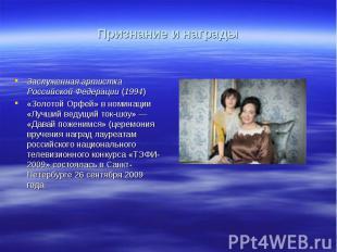 Признание и наградыЗаслуженная артистка Российской Федерации (1994) «Золотой Орф