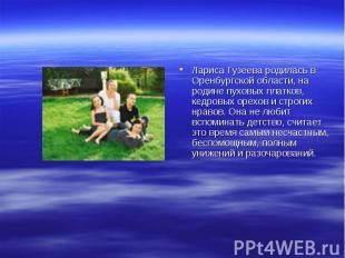 Лариса Гузеева родилась в Оренбургской области, на родине пуховых платков, кедро