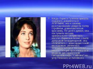 Когда Лариса Гузеева пришла подавать документы в ЛГИТМИК, она к своему разочаров