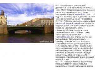 В 1716году был построен первый деревянный мост через Мойку. Всемосты через Мой