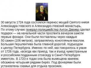 30августа 1724года состоялся перенос мощей Святого князя Александра Невского в