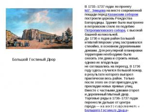 В 1733–1737годах по проекту М.Г.Земцова наместе современной пощади перед Каза