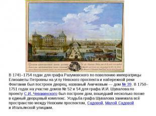 В 1741–1754годах для графа Разумовского по повелению императрицы Елизаветы Петр