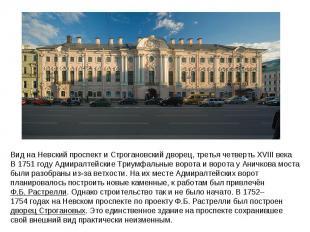 Вид наНевский проспект иСтрогановский дворец, третья четверть XVIIIвекаВ 1751
