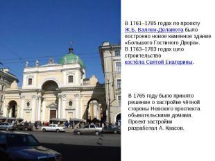 В 1761–1785годах по проекту Ж.Б.Валлен-Деламота было построено новое каменное