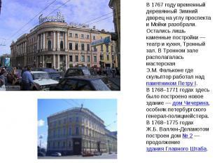В 1767году временный деревянный Зимний дворец науглу проспекта иМойки разобра