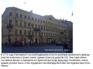 В 1771году ЕкатеринаII наосвободившемся после разборки временного дворца учас
