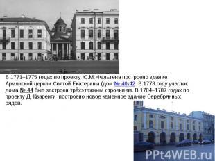 В 1771–1775годах по проекту Ю.М.Фельтена построено здание Армянской церкви Свя