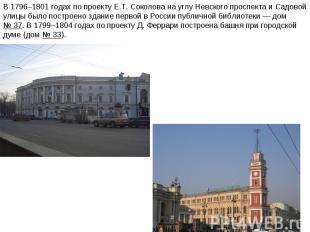 В 1796–1801годах по проекту Е.Т.Соколова науглу Невского проспекта иСадовой