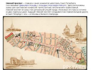 Невский проспект— главная исамая знаменитая магистраль Санкт-Петербурга. Онас