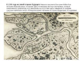 В 1705году налевой стороне будущего Невского проспекта близ реки Мойки был пос
