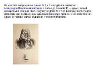 На участках современных домов №1 и 3находилось подворье Александро-Невского мо