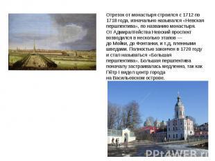 Отрезок отмонастыря строился с 1712по 1718года, изначально назывался «Невская