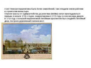 Авот Невская першпектива была более оживлённой, там отводили земли рабочим исл
